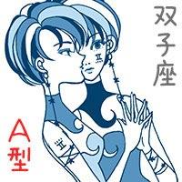 【双子座A型女性】性格は気まぐれ!一途に恋愛長続きさせる方法
