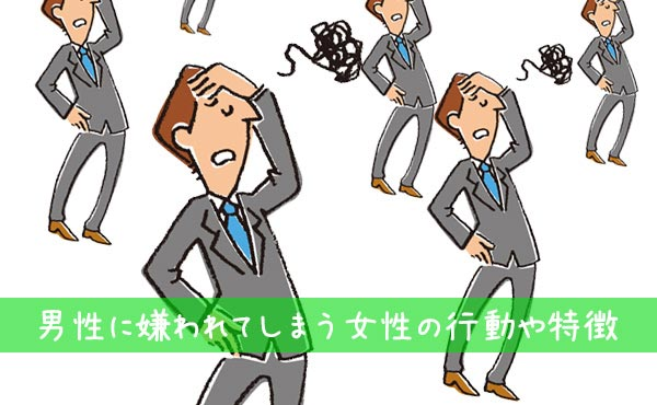 """""""男に嫌われる女の言動""""改めた瞬間イイ女に変身できる!"""