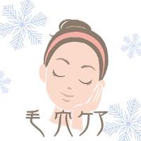 毛穴を引き締める!ニキビや肌トラブルを改善!氷マッサージの美容法