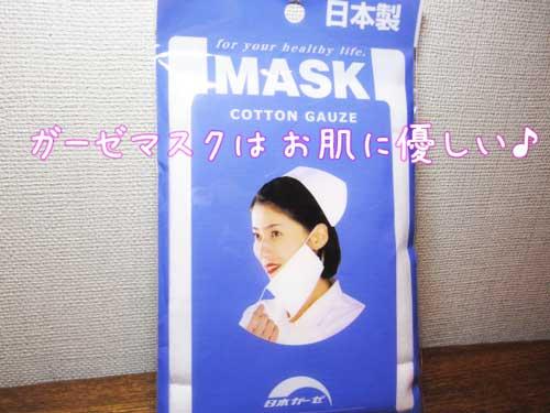 ガーゼのマスクは、お肌に優しい