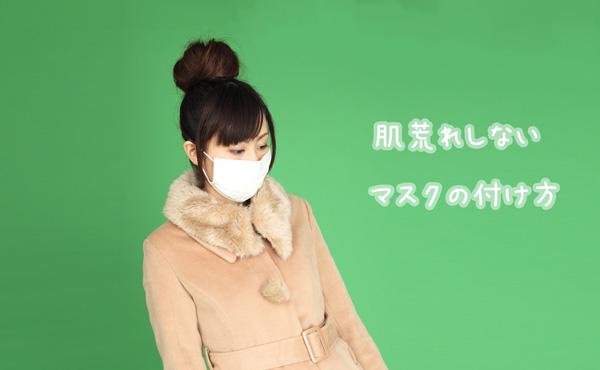 マスク効果の落とし穴【伊達マスクで吹き出物ができる】NGな使い方
