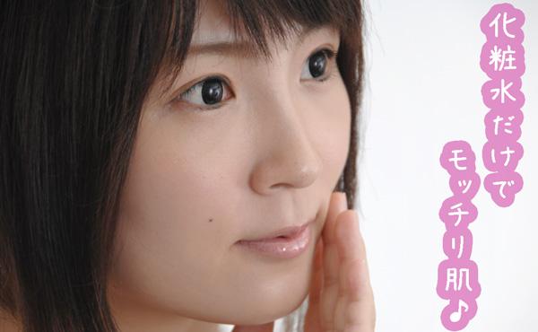 【スキンケアの基本】違いは化粧水の使い方だけ!潤い肌になる方法