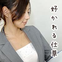 【男性に好かれる女性らしい仕草&表情】今すぐ誰でもデキる10個!