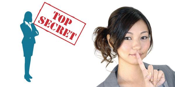 口のかたい秘密を守れる女性