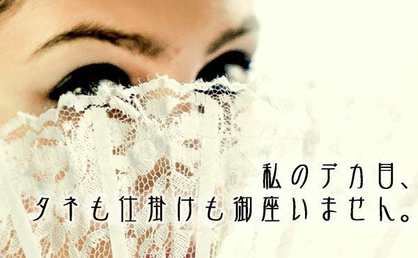 【ぱっちり目を大きくする方法】目力アップ&潤う大きな瞳になれる!