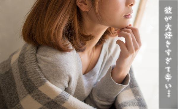 【彼氏が好きすぎる】自分らしさを失う!恋すると直せないこと8つ