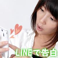 LINEで告白ってあり?恋愛成就にLINEを使った方が良い理由