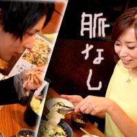 完全脈なし男5つの態度【初デート食事編】好きな女には絶対しない!