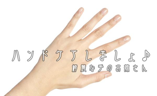 手をきれいにする方法!手の甲の血管が浮き出る・シワ・シミを解消