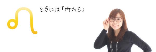 獅子座:素直になれず好きな人と衝突しやすい!