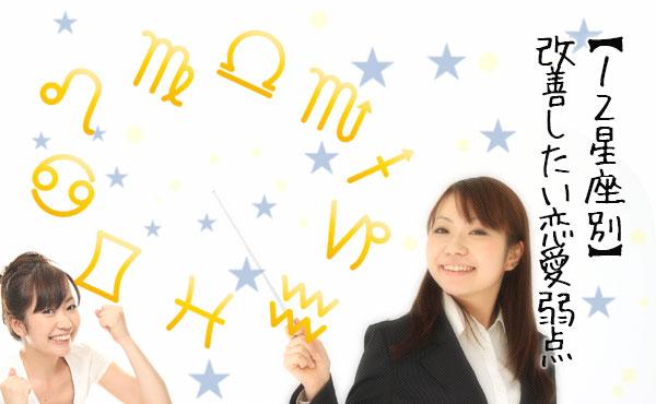 【12星座別】幸せになるために改善したいポイント【恋愛の弱点】