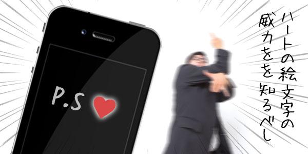 ハートマークが秘める恋愛効果