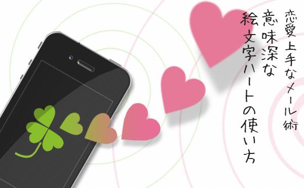 絵文字のハートが意味深に!恋愛上手なメール術のポイント大公開