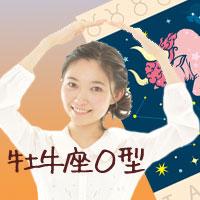 【牡牛座O型女性の恋愛傾向】アプローチが苦手な受け身タイプ!