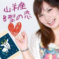 【山羊座B型女性の恋愛のポイント】ドラマチックな恋に要注意!