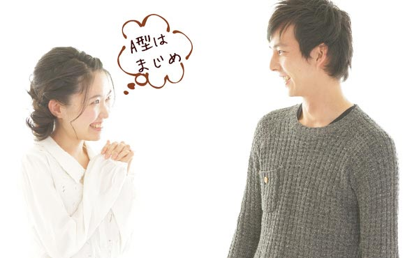 【A型男子の恋愛】彼の彼女になる秘訣!マジメだけど大胆さに憧れる男