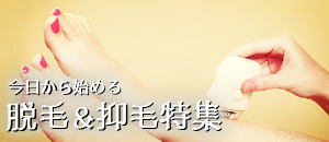 【ムダ毛の自己処理】脱毛・抑毛・肌のお手入れ方法【7記事まとめ】