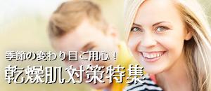 カサカサ乾燥肌対策!まとめ11記事
