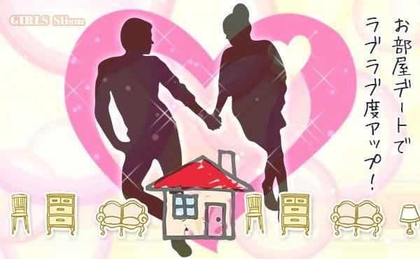 彼氏と家デートで何する?二人の時間を満喫する家デートプラン5選