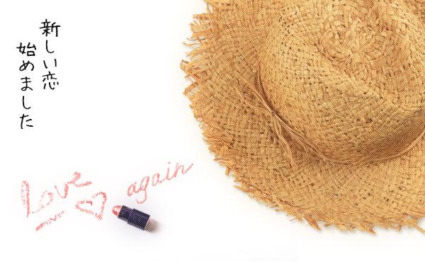 【新しい恋の始め方】恋の仕方を忘れた女性がやるべき5つのこと