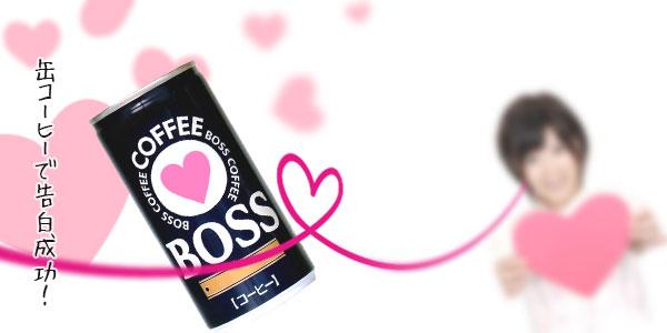 缶コーヒーで告白成功!