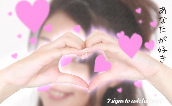 「あなたが好き」のサイン!彼との恋が進展する7つのサイン