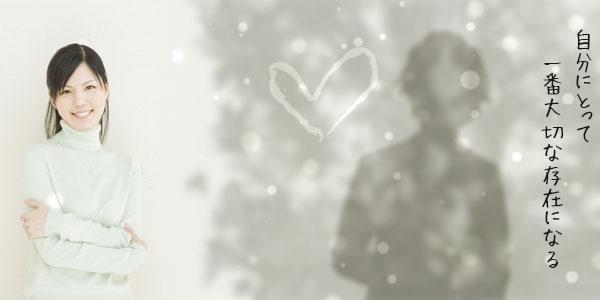 「恋」が「愛情」に変化することも理解する