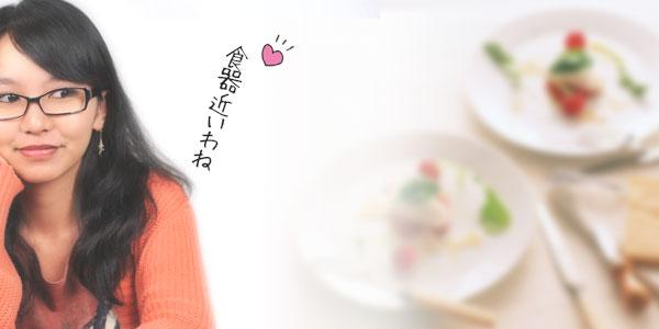 食事中のラブサイン!