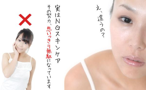 間違ったお肌の手入れ方法!それ思いっきり肌にダメージを与えてます