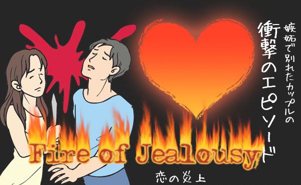 嫉妬深い彼女と彼氏!カップルに起きた衝撃エピソード【恋の炎上】