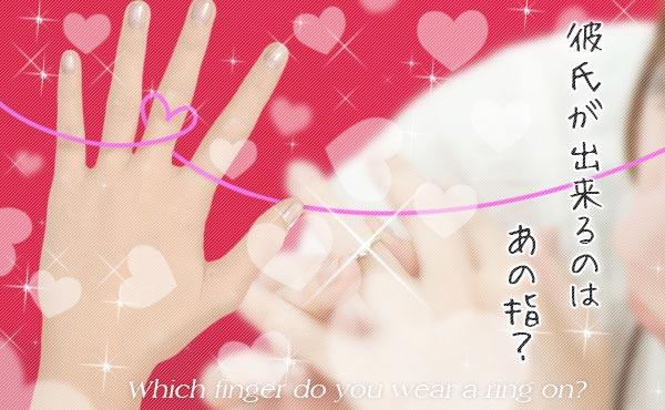 恋愛運アップする指輪の位置とか意味って?彼氏できるのは「あの指」