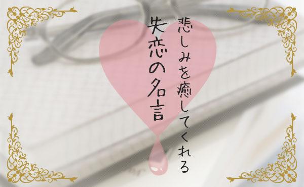 【失恋の名言集】辛い心にググッと刺さる!悲しみを和らげる言葉
