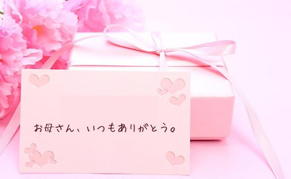 母の日に感謝の気持ちを贈る!メッセージカードにおすすめ文例集