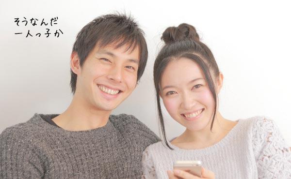 「恋愛相性の診断方法」お互いの兄弟構成でわかる!恋の行方!