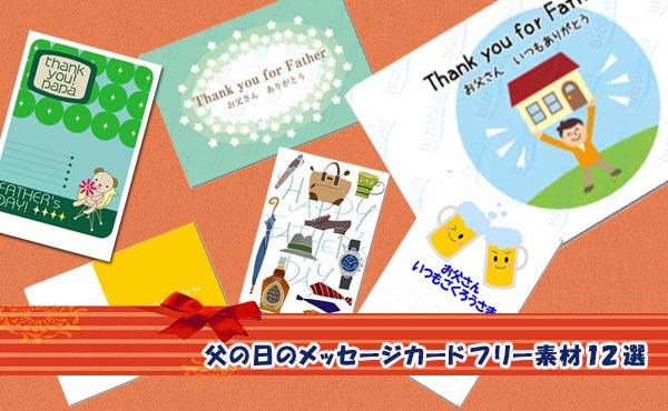 父の日のメッセージカード無料素材12選【フリーダウンロード】
