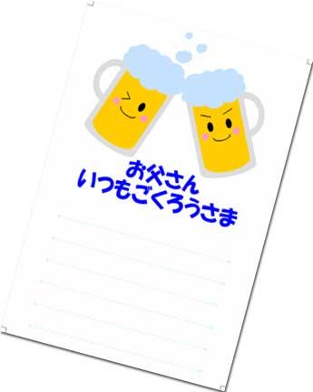 ビールデザインカード