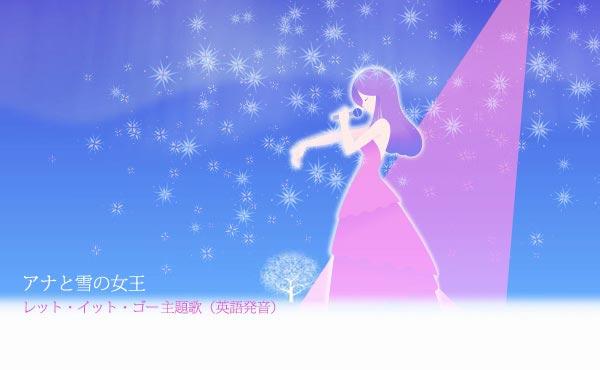 【アナと雪の女王・主題歌Let It Go】歌詞をネイティブっぽく発音する方法