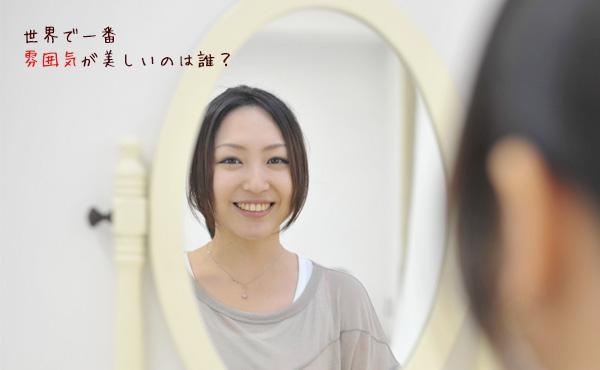 雰囲気美人になる方法・顔は普通なのにモテる女性の特徴