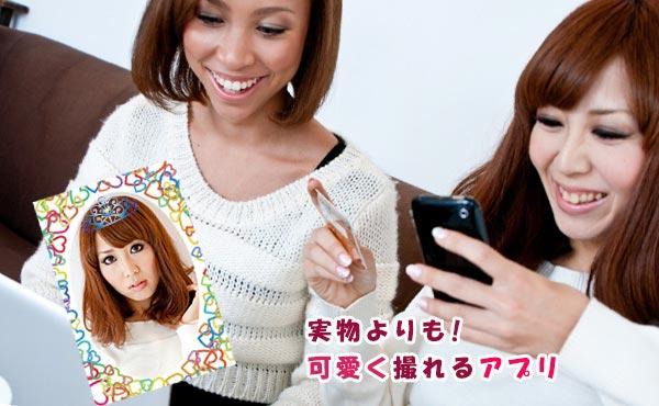 無料女子アプリ・可愛いい写真をSNSに簡単投稿できる!