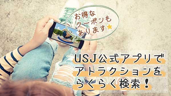 USJ公式アプリでアトラクションをらくらく検索