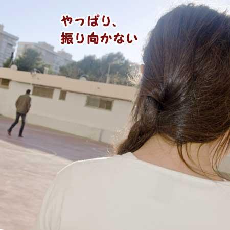 彼の後ろ姿を見る女性