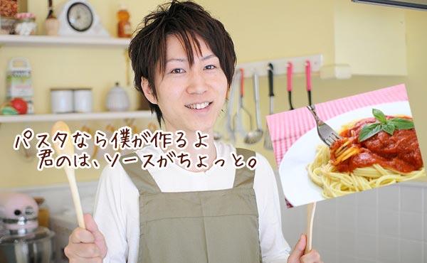 【ご飯をとるか】料理男子と付き合うメリット&デメリット【窮屈か】