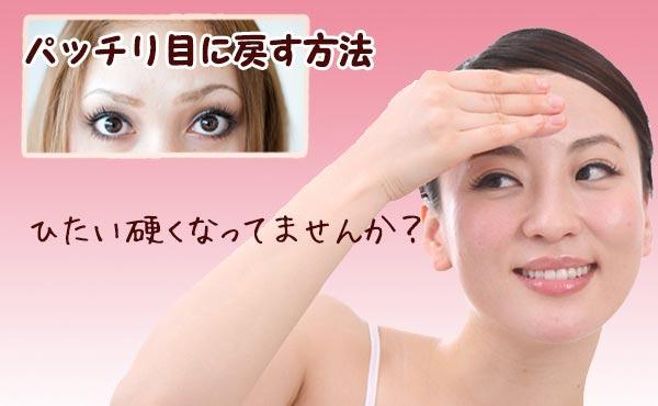 簡単!ぱっちり目が大きくなる方法【おでこマッサージ】が効き目あり