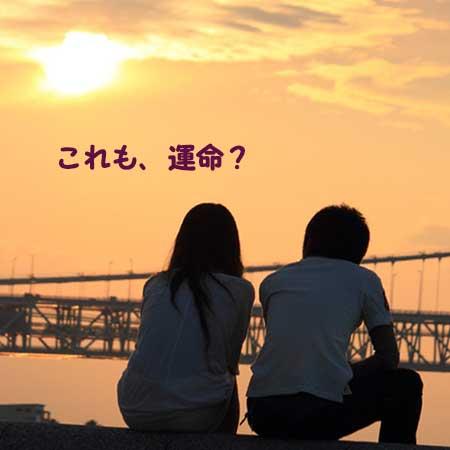 一生に夕日を見る二人