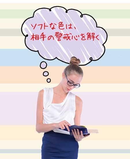 本を読みながら色を説く女性