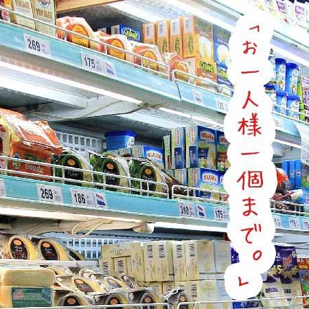 スーパー商品棚