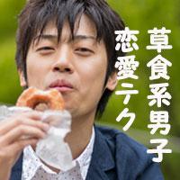 草食系男子がヨワい恋愛テク2つ☆草花オンナになりきるor肉食攻め!