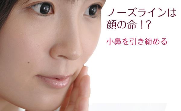鼻を小さくする方法・毎日できる4つの習慣