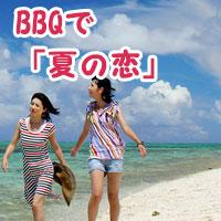【夏のアウトドアデート】BBQで女子が「夏の恋」を制する方法!