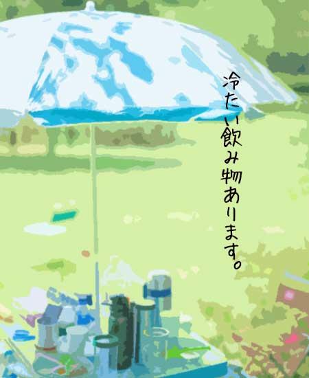 日傘の下の冷たい飲み物